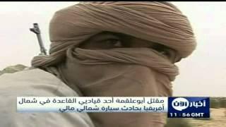 مقتل أبوعلقمة أحد قياديي القاعدة في شمال أفريقيا بحادث