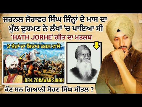 Download Hath Jorhe Song Meaning   General Jorawar Singh   Sohan Singh Seetal   New Punjabi Songs 2021