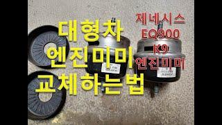 [자동차DIY#95] 대형차 엔진마운트 (엔진미미) 교…