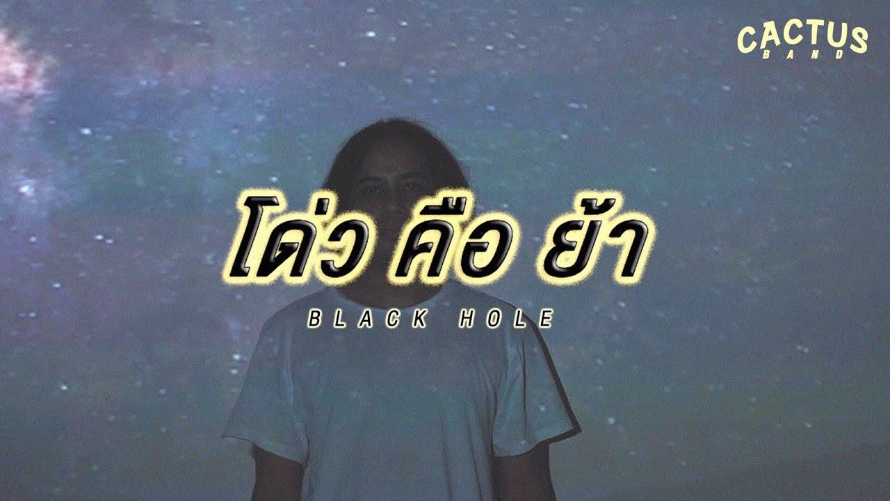 Cactus - โด่ว คือ ย้า [Official MV]