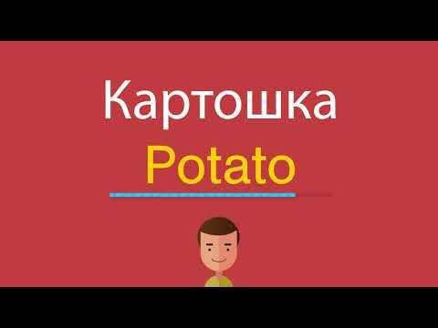 Как по английски будет картошка
