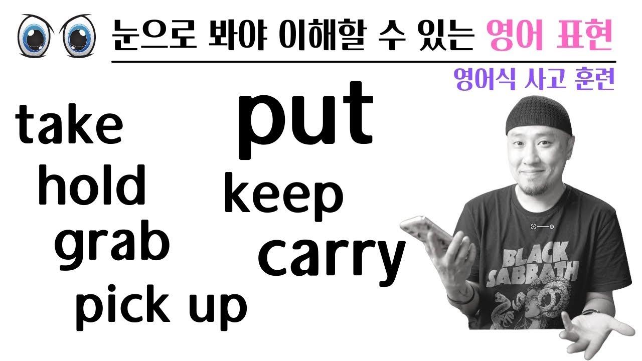 👁 눈으로 봐야 이해되는 영어 어휘/표현 - take, hold, grab, pick up, put, keep, carry