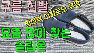 [리복DMX라이트슬립온]스카이케이프,스카이케이프하모니,…