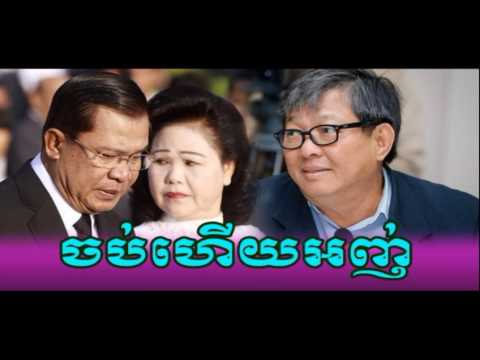 RFA Cambodia Hot News Today , Khmer News Today , Hang Meas Morning News , Neary Khmer