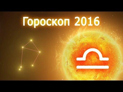 Гороскоп на 2016 год (Красной Огненной Обезьяны) – Весы