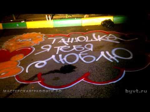 граффити на асфальте, надписи на асфальте, рисунки на асфальте, заказать граффити