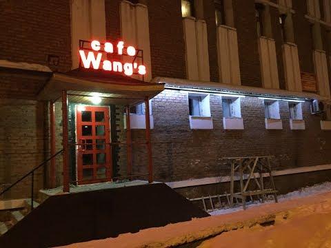 Улан-Удэ, Кафе Wang's бизнес ланч