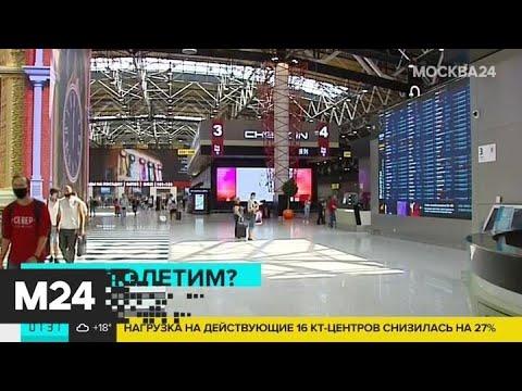 Международный терминал D в аэропорту Шереметьево откроют 27 июля - Москва 24