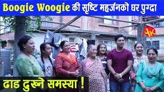 Boogie Woogie की सुष्टि महर्जनको घरमा पुग्दा, ढाडको समस्याको रहस्य खुल्यो    Shristi Maharjan Family