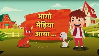 भेड़िया की कहानी हिंदी | Moral Stories For Kids in Hindi | by Baby Hazel Hindi Fairy Tales