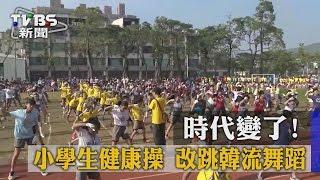 時代變了!小學生健康操 改跳韓流舞蹈