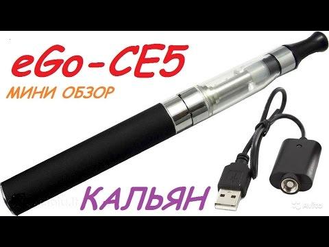 Электронный Кальян\Сигарета (обзор,мнение)eGo-CE5