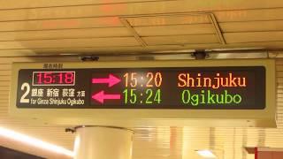 東京メトロ丸の内線 荻窪行き接近放送男声