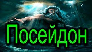 Мифы Древней Греции : Посейдон(, 2016-05-08T14:21:49.000Z)