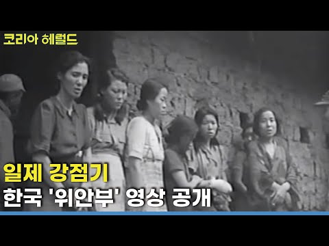 First video of former Korean sex slaves unveiled