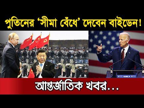 আন্তর্জাতিক সংবাদ 17 June 2021 | BBC আন্তর্জাতিক খবর antorjatik sambad বিশ্ব সংবাদ bangla news