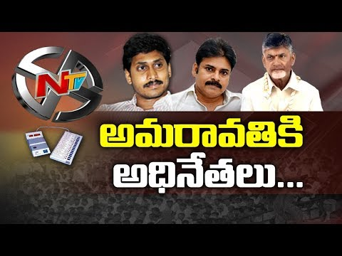 AP Elections : Political Leaders Reaches Amaravati ahead of Counting Day | NTV