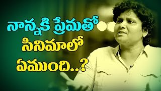 what-is-there-in-nannaku-premathonandini-reddy-talkomania