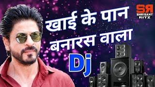 Dj Dance Mix | Khai ke Pan Banaraswala | Hindi Old Dj Song | Electro Bass Mix | ShrisantRitz |