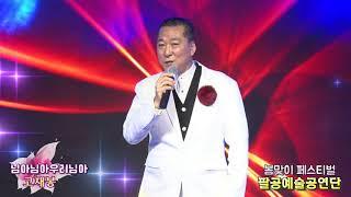 가수고재봉,님아님아우리님아,팔공예술공연단,봄맞이페스티벌