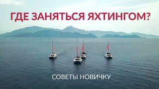 В какой стране заняться яхтингом? Советы новичку
