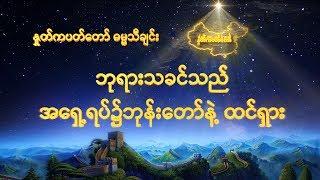 Myanmar Christian Song (ဘုရားသခင်သည် အရှေ့ရပ်၌ဘုန်းတော်နဲ့ ထင်ရှား) | Jesus Christ Has Come Back