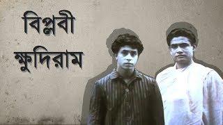 বিপ্লবী ক্ষুদিরাম/ Biplabi Khudiram | Bengali movie scenes | Diganta Chatterjee presents...