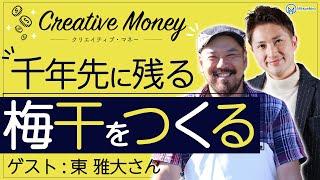 【Creative Money:社長対談Vol.1】東 雅大さん「千年先に残る梅干しをつくる」