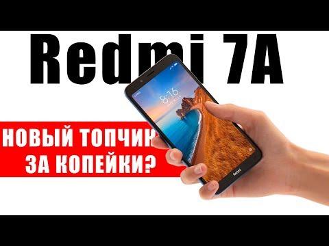 Xiaomi Redmi 7A – НОВЫЙ УЛЬТРАБЮДЖЕТНИК