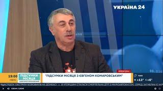 Комаровський попередив про два ускладнення після вакцинації