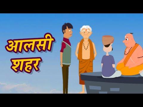 आलसी शहर🔥Hindi Stories Kids Moral   Hindi Kahaniya Cartoon   Mumbo Jumbo Kids