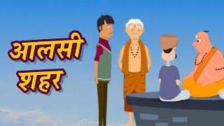 आलसी शहर🔥Hindi Stories Kids Moral | Hindi Kahaniya Cartoon | Mumbo Jumbo Kids
