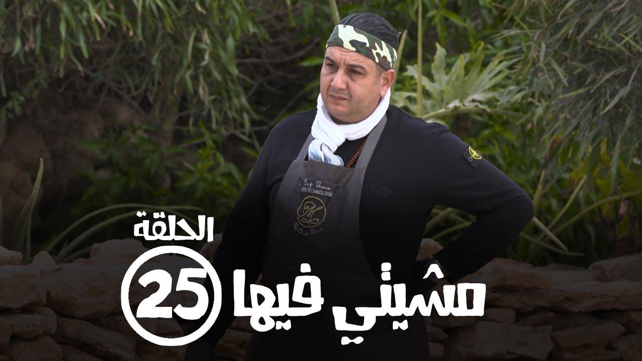 برامج رمضان - مشيتي فيها : الحلقة الخامسة والعشرون - شيف سيمو