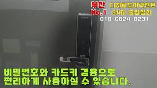 [010-6824-0231]부산 해운대구 송정동 아파트…