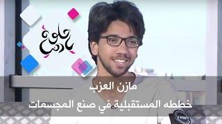 مازن العزب - خططه المستقبلية في صنع المجسمات