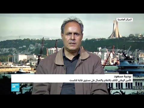 ما موقف النقابات العمالية من الحراك الشعبي في الجزائر؟  - 16:54-2019 / 4 / 19