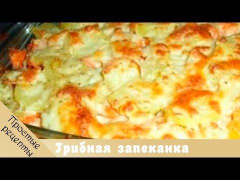 Грибная запеканка - блюда из грибов