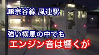 猛吹雪のJR北海道・風連駅 エンジンを唸らせやっと出発のキハ40