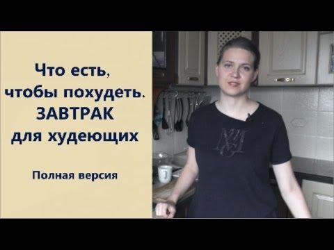 Меню диеты Елены Малышевой «Сбрось лишнее»