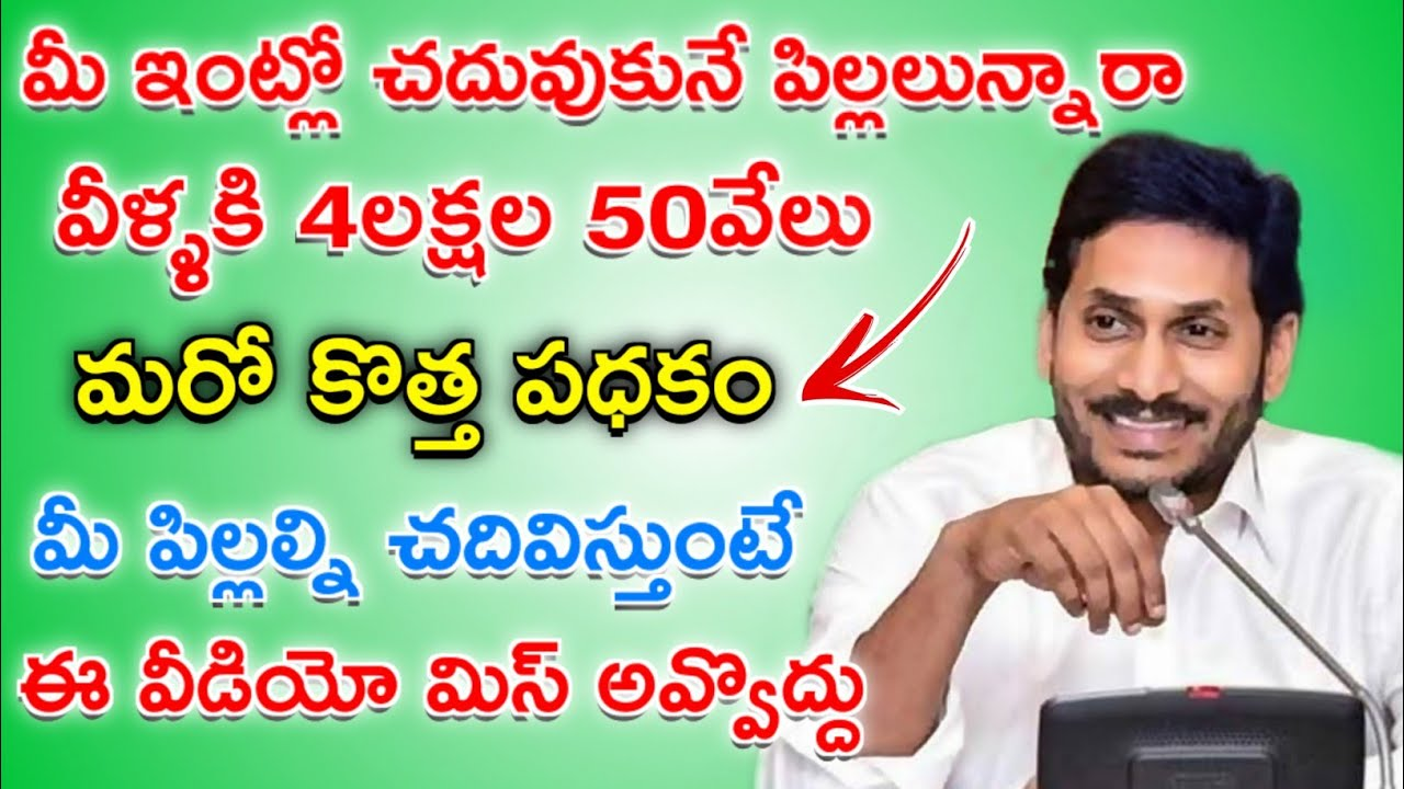 JIO SMART PHONES FOR 4000 RUPEES | GOOD NEWS FOR AP STUDENTS | AP GOVERNMENT SCHEME IN TELUGU |TV19
