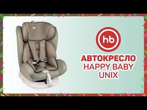 Новинка!  Автокресло Happy Baby Unix вращается на 360