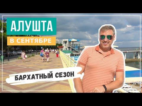 Бархатный сезон в Алуште. Или Отдых в сентябре в Крыму.