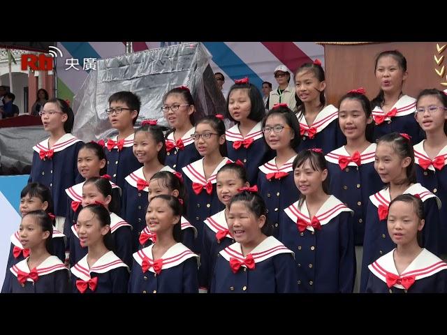 【央廣】2017 國慶預演《國歌》領唱: 南科實中國小部合唱團(2017.10.8)