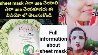 full informationabout sheet mask in Telugu lotus herbals serum face mask how to use sheet mask