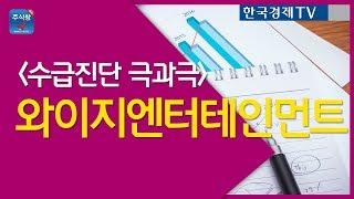 [주식투자]수급진단 극과극_와이지엔터테인먼트