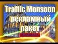 Traffic Monsoon как правильно купить рекламный пакет и заработать в интернете онлайн