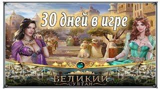 Download Великий Султан 30 дней в игре чего достиг (игры андроид) Mp3 and Videos