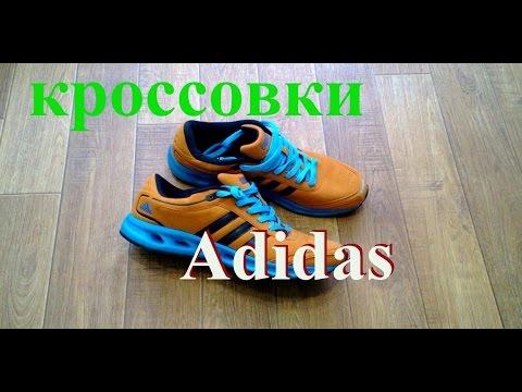 Кроссовки Adidas из Китая
