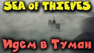 Игра Sea of thieves (Мегалодон) - Самая большая белая бледная акула! Монстр в тумане