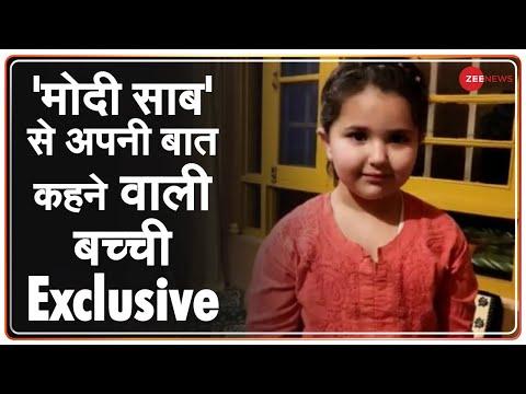 देश के बच्चों की आवाज़ बनी 6 साल की माहिरा | Kashmir | Viral Video | Latest News | Hindi News